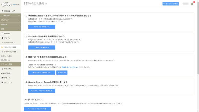 SEOかんたん設定 - グーペ 管理画面