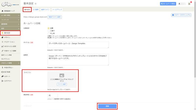 基本設定 - グーペ 管理画面(アップロード前)