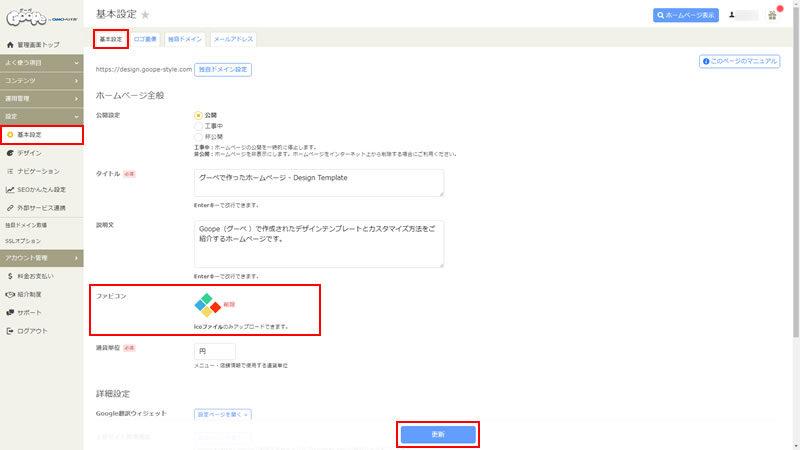 基本設定 - グーペ 管理画面(アップロード後)