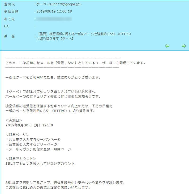 ホームページ制作サービス「グーペ」のお知らせメール