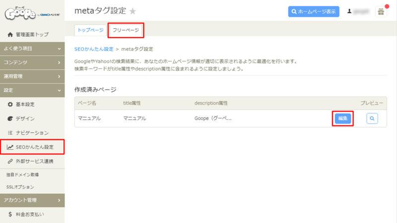 metaタグ設定:フリーページ - グーペ 管理画面