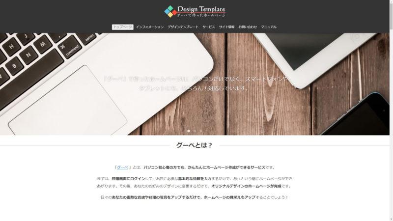 グーペで作ったホームページ - Design Template