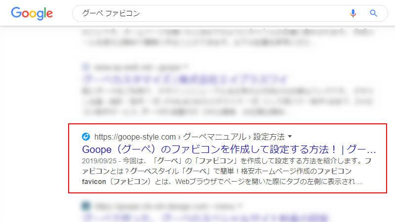 「グーペ ファビコン」での検索結果
