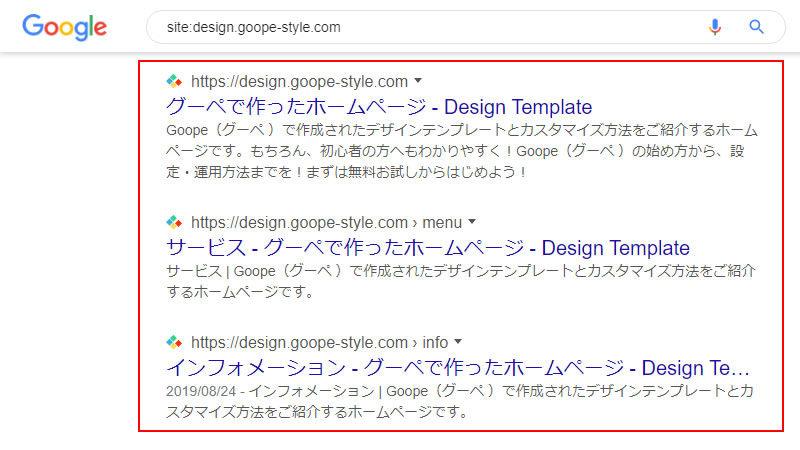 「site:design.goope-style.com」での検索結果