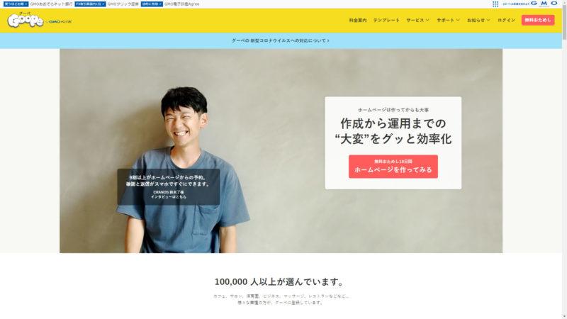 ホームページ作成・ホームページ制作サービス「グーペ」