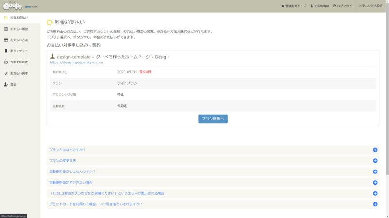 料金お支払い - グーペ 管理画面