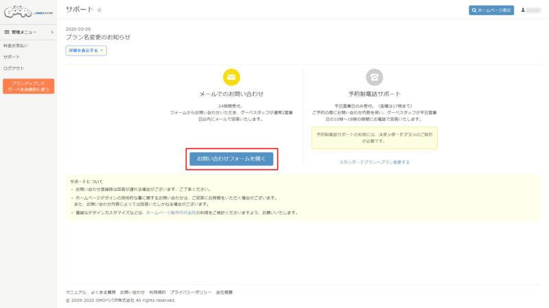 サポート - グーペ 管理画面